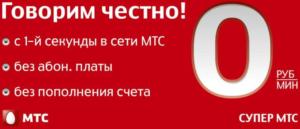 Тариф МТС Супер