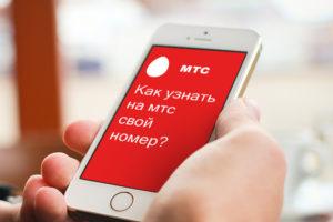 Как можно узнать номер сим карты сети МТС?