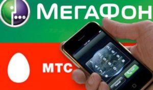 Как можно позвонить оператору МТС с Мегафона?