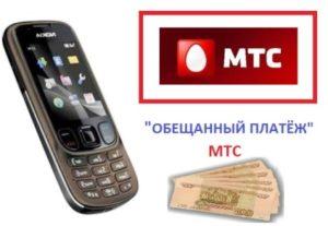 Как легко и просто взять кредит на МТС на телефон