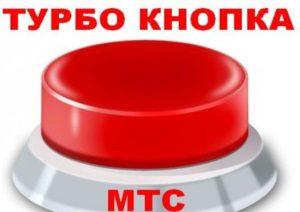 Как отключить Турбо кнопку на номере МТС?