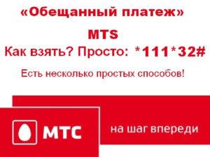 Суть подключения «Обещанного платежа» на МТС