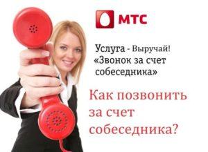 Услуга МТС: как позвонить за счет собеседника