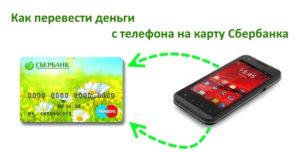 Простая схема перевода денег с МТС на карту Сбербанка