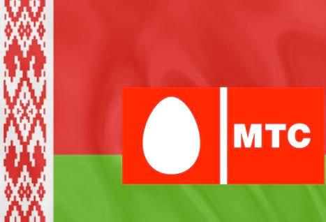 позвонить оператору МТС Беларусь