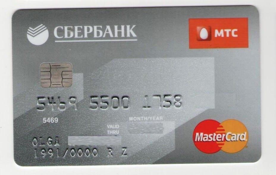положить деньги наМТС через банковскую карту