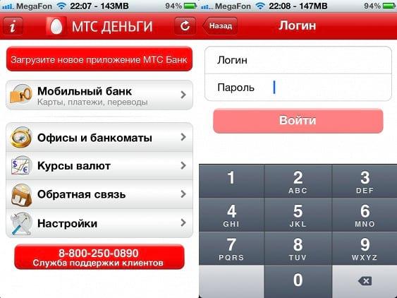 МТС пополнение счёта с банковской карты