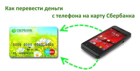 перевода денег с МТС на карту Сбербанка