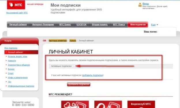 Как Отключить Знакомства На Мтс Беларусь