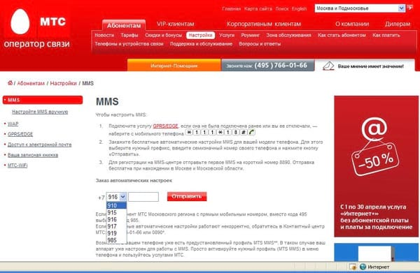 Подключение ММС