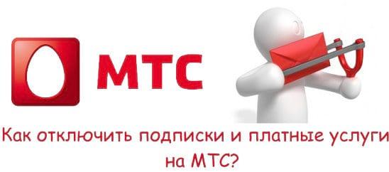 Управление сервисами МТС