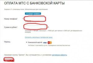 Заплатить за МТС банковской картой - это не сложно, а очень удобно