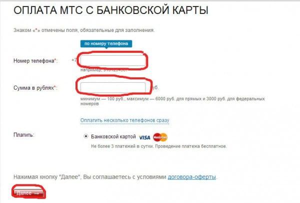 оплатить МТС банковской карточкой