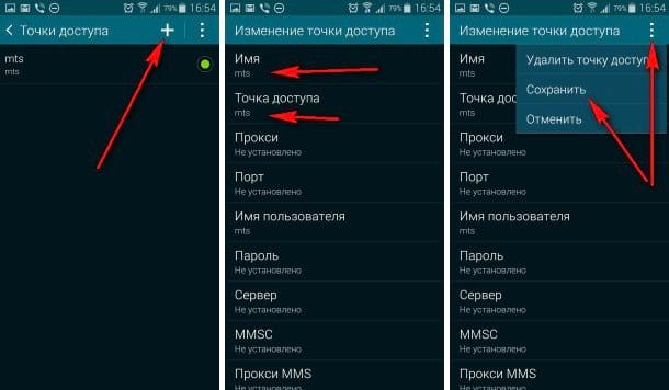 мобильный интернет МТС