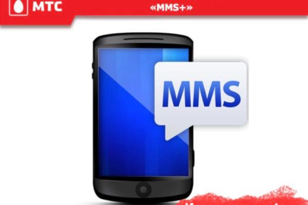 отключить ММС на МТС