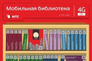 А вы знаете, как отключить МТС книги?
