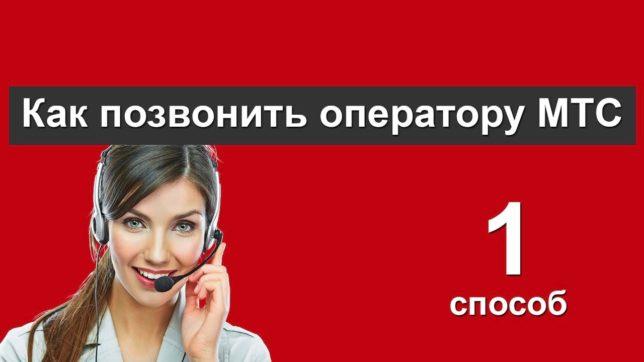 Как позвонить оператору МТС
