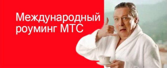 роуминг на МТС