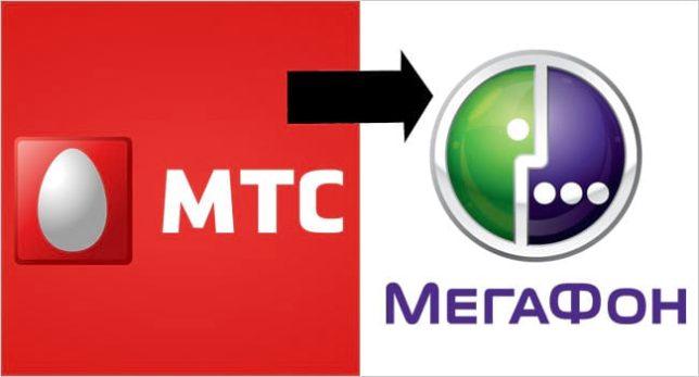 перевести деньги с МТС на Мегафон