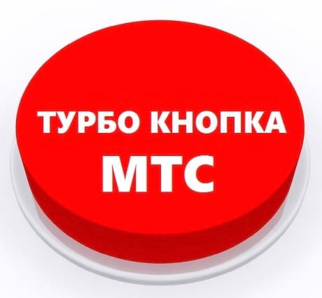 турбо кнопка