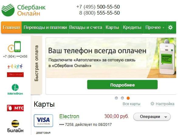 сбербанк-онлайн оплата МТС