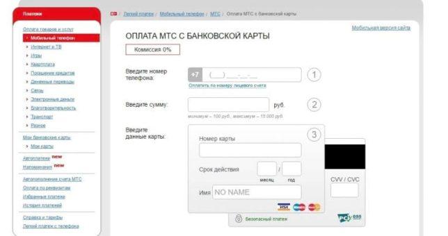 Как пополнить мобильный счёт МТС с банковской карты ОщадБанка?