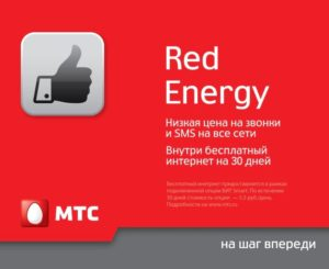 Стоимость услуг и описание тарифного плана МТС «Red energy»