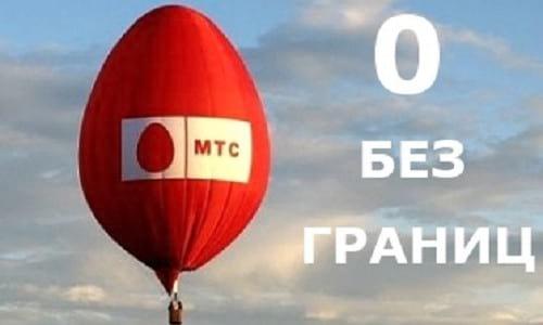 мтс за границей