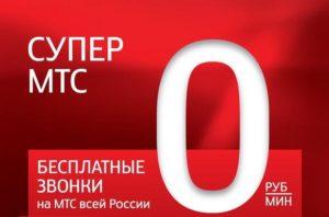 МТС тарифы Барнаула и условия их использования