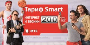 МТС тарифы в Башкирии и условия их использования