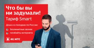 Как активировать МТС тарифы в Волгограде при помощи личного кабинета