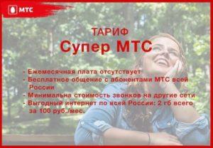 Самые популярные услуги и тарифы от МТС для абонентов Смоленской области
