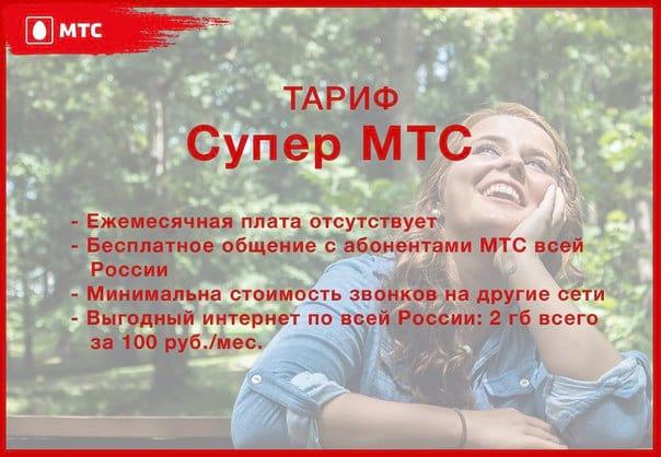 тарифы от МТС Смоленской области