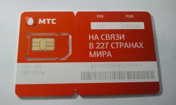 узнать Пин и Пак коды МТС Беларусь