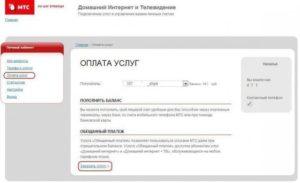 Особенности услуги обещанный платеж на интернет от МТС