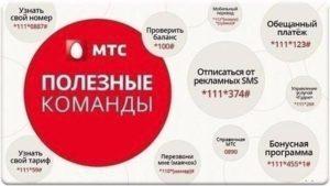 Какие существуют ussd коды МТС