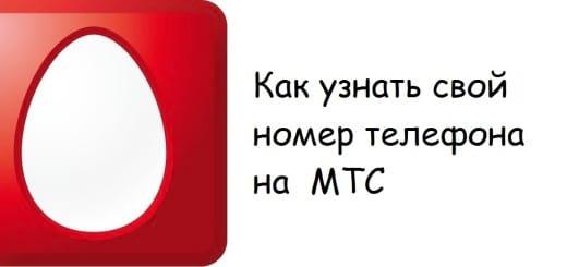 узнать свой номер МТС в Украине