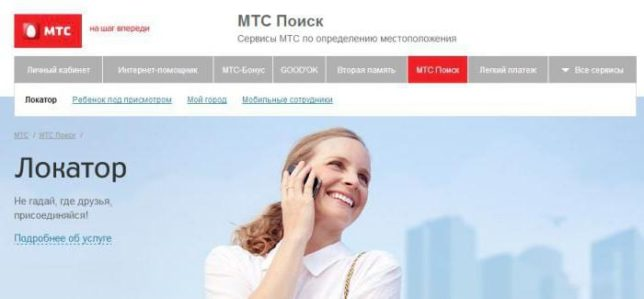 локатор МТС