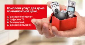 Предложения от МТС по интернет-доступу в частном доме