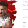 МТС Хайп – новый тариф для молодежи