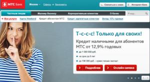 МТС Банк официальный сайт