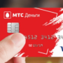 МТС Банк: оплата кредита онлайн