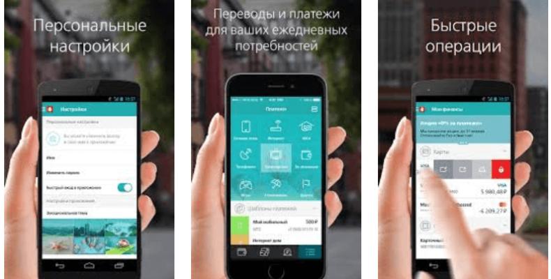 Скачать приложение МТС Банк