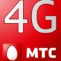 МТС безлимитный 4G