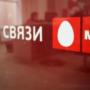 МТС безлимитный по всей России