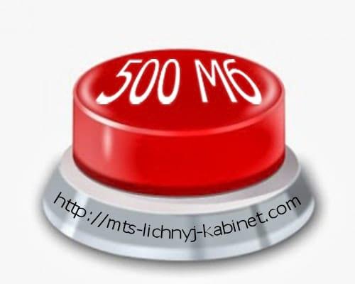 кнопка 500 мб