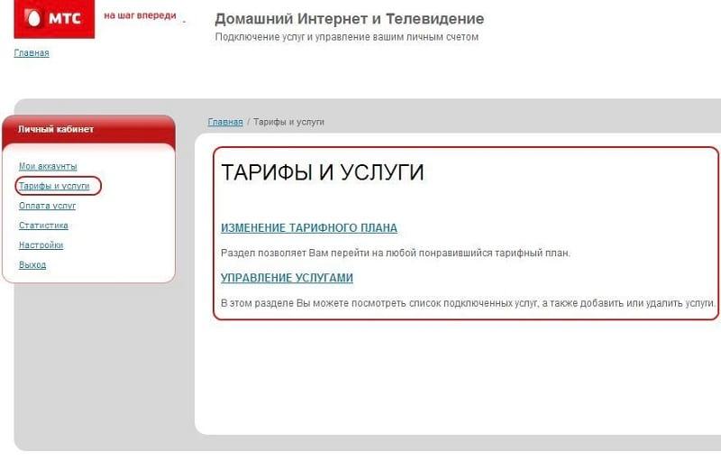 отключения дополнительных услуг на МТС