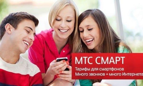 дополнительный интернет на МТС