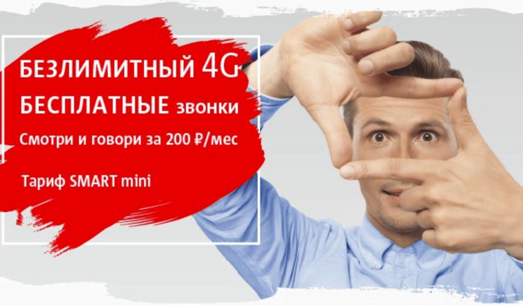 Тариф СМАРТ мини МТС