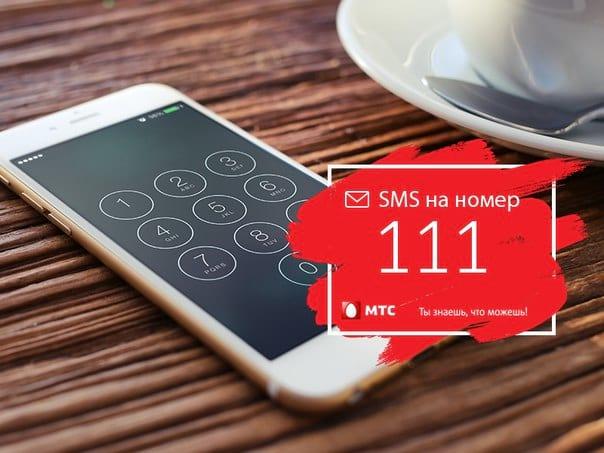 узнать номер МТС через смс